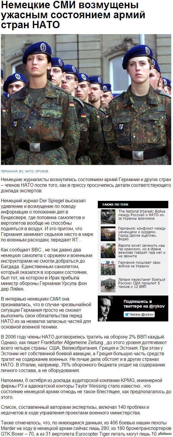 Немецкие СМИ возмущены ужасным состоянием армий стран НАТО