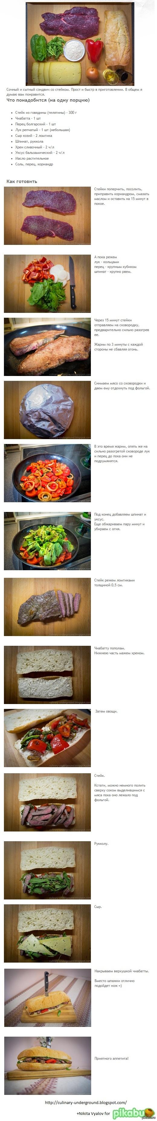 """Стейк-сэндвич по мотивам <a href=""""http://pikabu.ru/story/buterbrod_quotlopni_moya_khlebalushkaquot_2537579"""">http://pikabu.ru/story/_2537579</a>"""