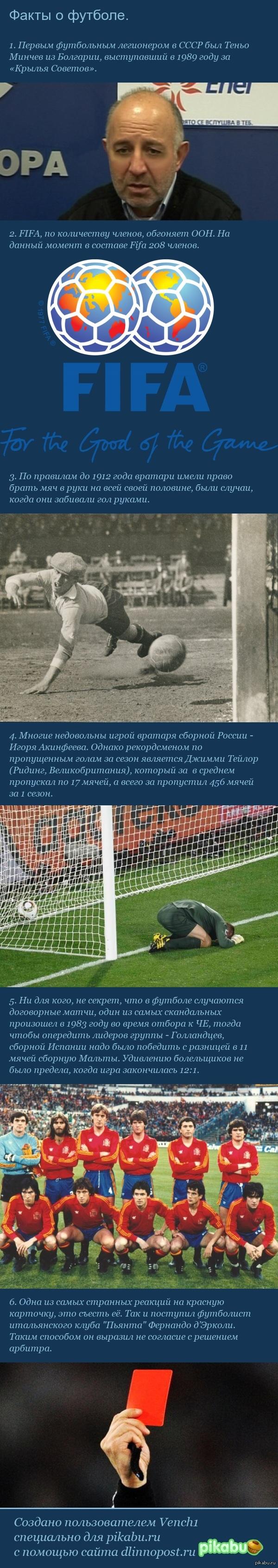 Футбольные факты. Небольшой длиннопост о футбольных фактах. Поддержите плюсами пожалуйста, мой первый длиннопост.