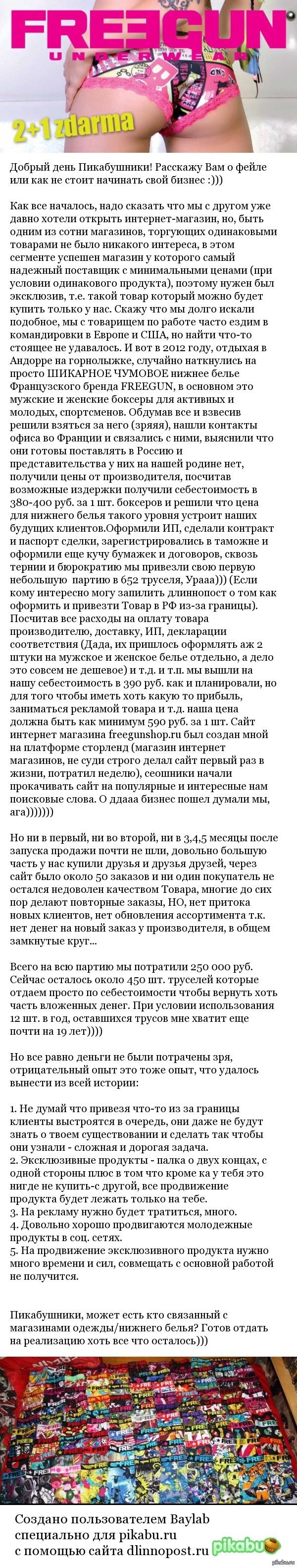 Палета трусов Поставил клубничку за попку)