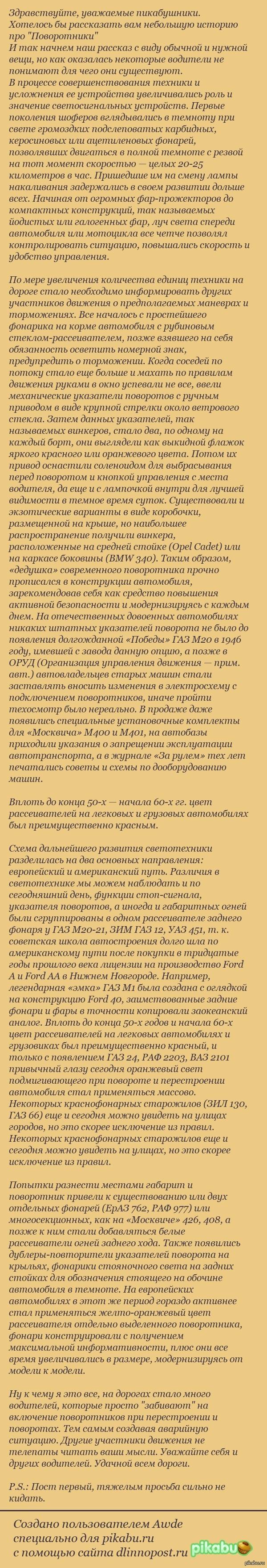 """История про """"поворотники"""""""