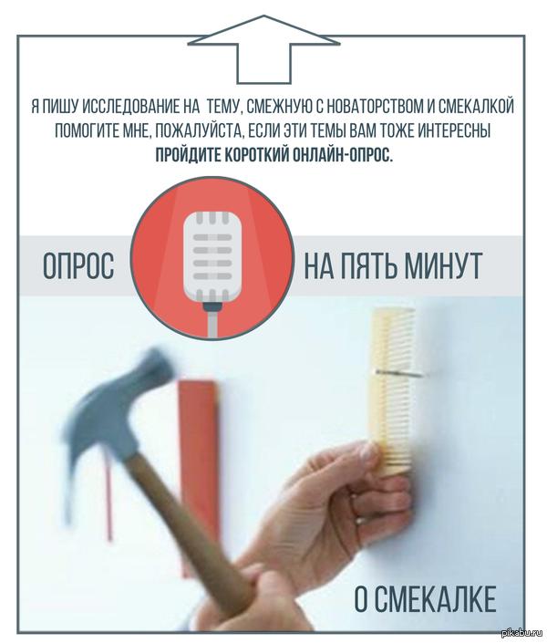 Небольшой опрос о смекалке и новаторстве в России Пройдите, пожалуйста, короткий опрос:   https://docs.google.com/forms/d/1IP7rF0wP-JOK4hz0fRAE5WxelRM6gWzW7RwnyEKMxO8/viewform?c=0&w=1