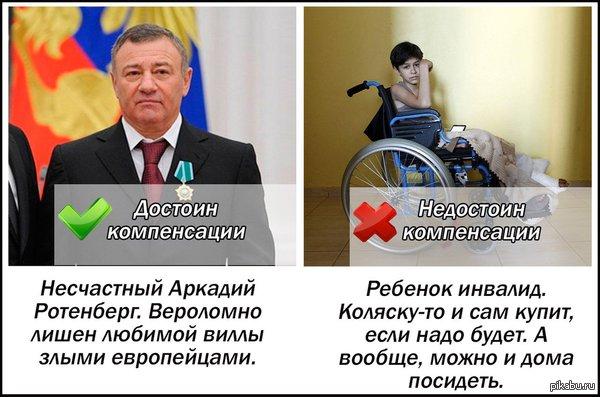"""Пока Госдума радеет о благе простых россиян (см. """"закон Ротенберга"""") в Рязани... ... в Рязани чиновники не выплачивают положенные инвалидам компенсации на протезы и коляски. В соцзащите говорят: """"Ситуация в стране непростая"""".   С"""