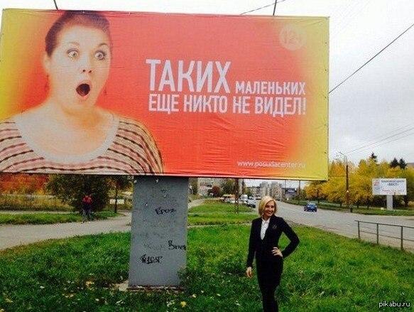 Таких маленьких еще никто не видел Баннер в Петрозаводске. В комментариях ответ что рекламируют.