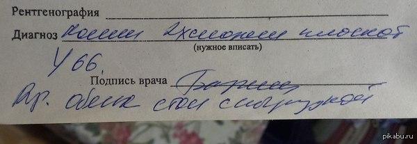 Помогите пожалуйста расшифровать что написано здесь, знаю тут найдутся люди умеющие читать подобный шрифт.