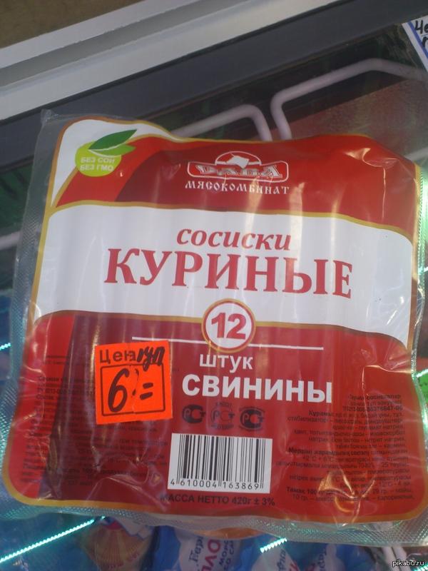 Когда попросила показать товар, прочитала название, продавцы зависли на несколько секунд. Универсальное сырьё для производства.
