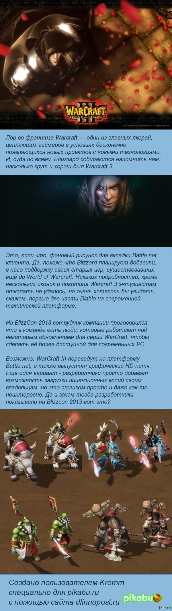 WarCraft III в клиенте Battle.net