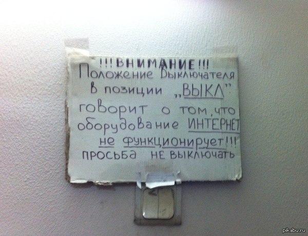 В одном из элитных домов Донецка. Вот как просто оставить весь дом без интернета)))