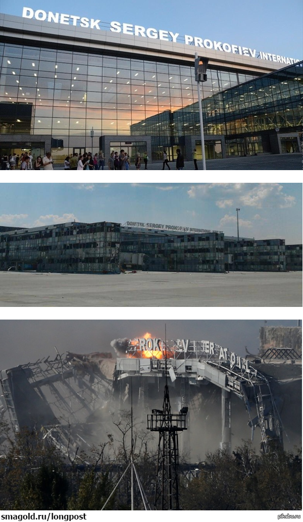 как изменился донецкий аэропорт за пол года