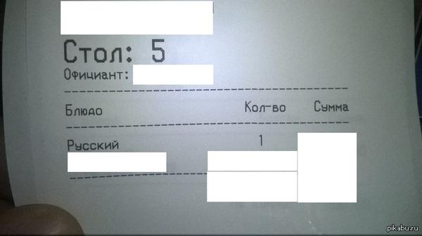 Блюдо - русский... Работаю в б/к, вот такой чек)