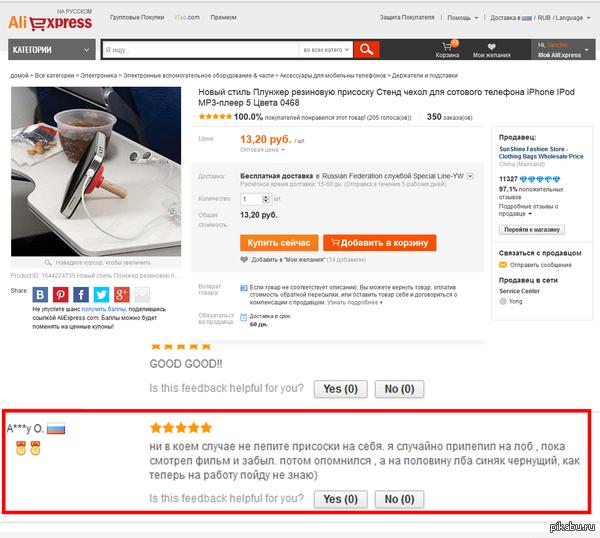 Всегда внимательно читаю комментарии к товарам на aliexpress, но такого никак не ожидал) в продаже подставочка для телефона в виде вантуза