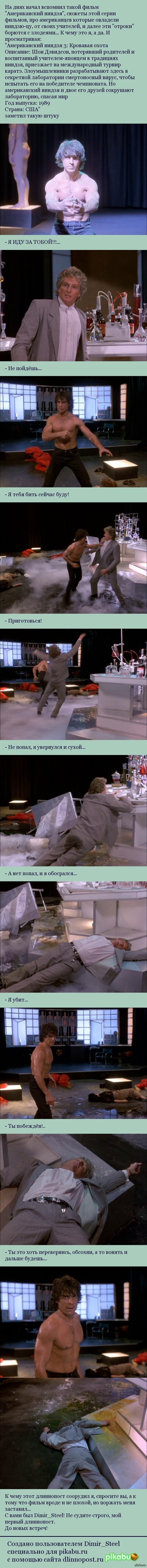 """Фильм """"Американский ниндзя 3"""" казус..."""