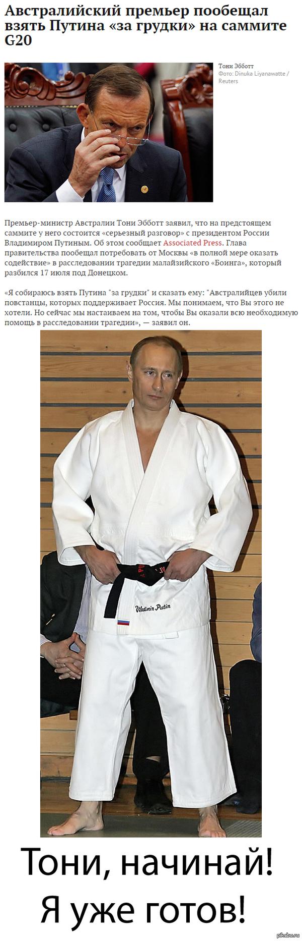 Тони Эбботт против Владимира Путина