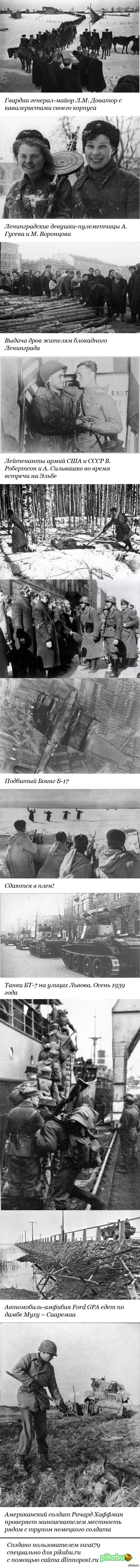 Фото Второй Мировой войны 33 для подписчиков часть 33