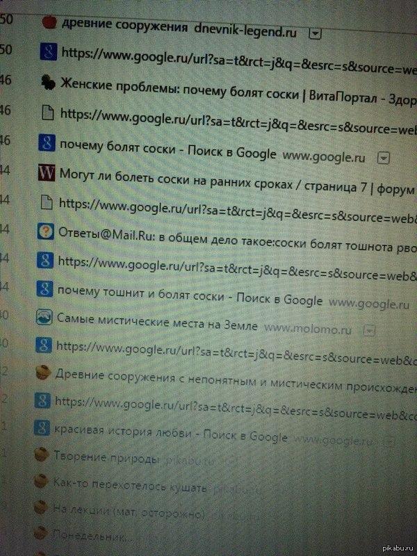 истории браузера порно