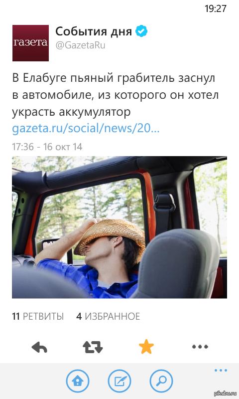 К успеху шел Как не стоит воровать аккумуляторы. Взято из http://m.gazeta.ru/social/news/2014/10/16/n_6568237.shtml