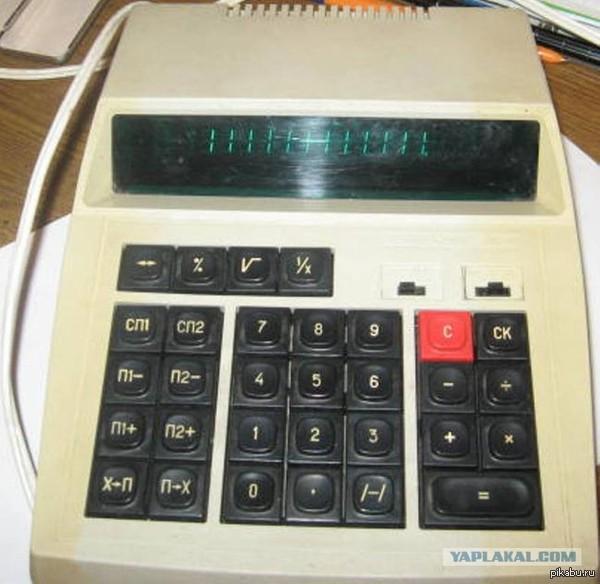 помню только что этот калькулятор вызывал большой интерес)