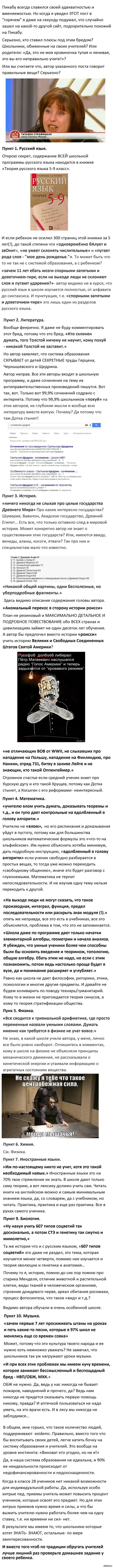 """Непонимание и шок, или не болей Пикабу! <a href=""""http://shop-archive.ru/away/pikabu.ru/story/sovremennoe_shkolnoe_obrazovanie_2748277"""">http://shop-archive.ru/away/pikabu.ru/story/_2748277</a> ЭТО в """"Горячем""""."""