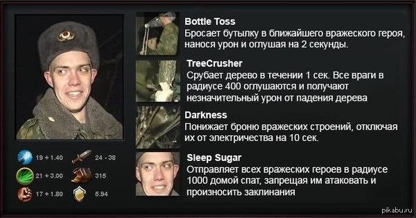 BarsikSaver Новый герой.