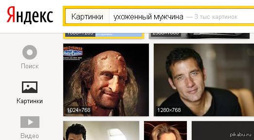 Яндекс становится всё более лучшЕе. Ухоженный мужчина