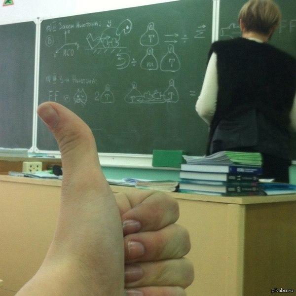 Классная Физика)