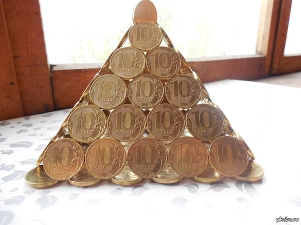 Финансовая пирамида друг сделал такую вот пирамиду. хочет продать, если найдется желающий. поднимите в топ пожалуйста. еще фотки и комменты для минусов внутри.