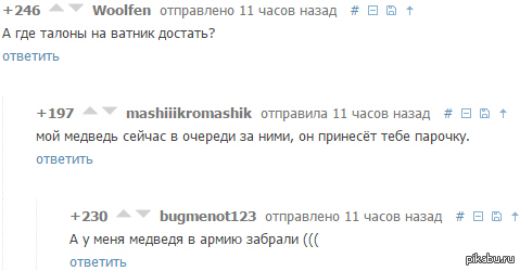 "Медведи на (в) ветке <a href=""http://pikabu.ru/story/krovavyiy_putinskiy_rezhim_2756603#comment_35681457"">#comment_35681457</a>"