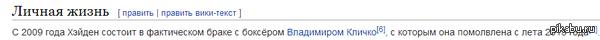 Виталя и здесь отличился Статья Википедии, посвященная Хе́йден Ле́сли Панеттье́р (жена Кличко)
