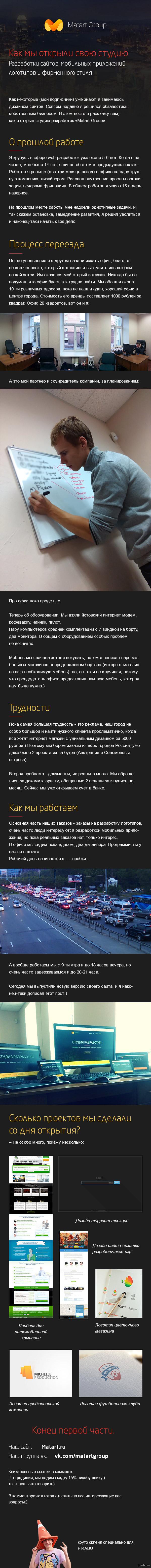 Как мы открыли свою студию web разработки во Владивостоке