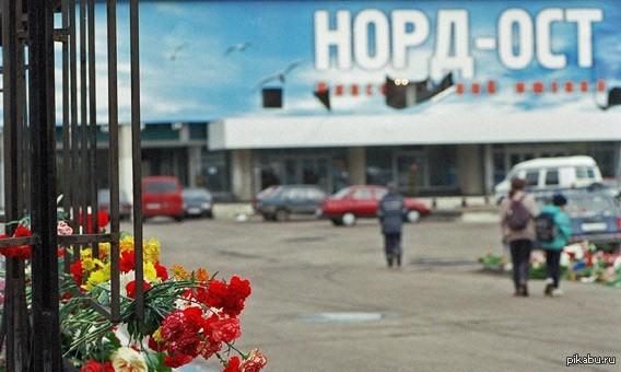 """Вспоминая Норд - Ост 23 октября 2002 года террористы захватили Театральный центр на Дубровке, в котором шел мюзикл """"Норд-Ост"""""""