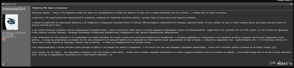Суровые будни Харьковских HR тема с kharkovforum.com, клик по картинке и откроется нормальный размер