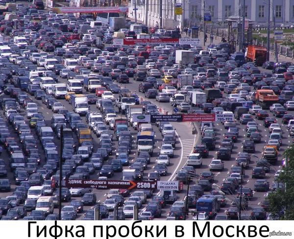 фото пробки москва