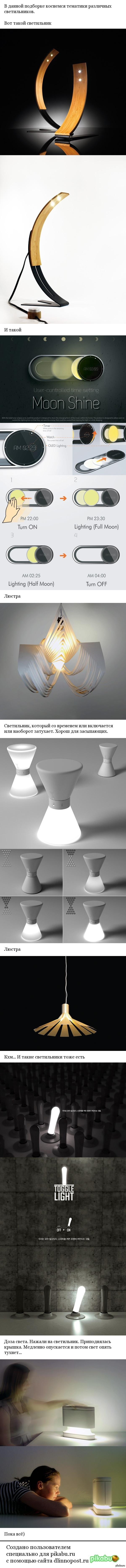 Интересные концепты №218 Очередная подборка концептов из области осветительных приборов