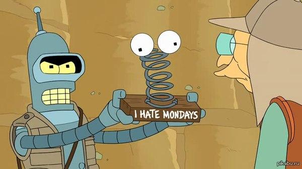 А вот я жду понедельник.