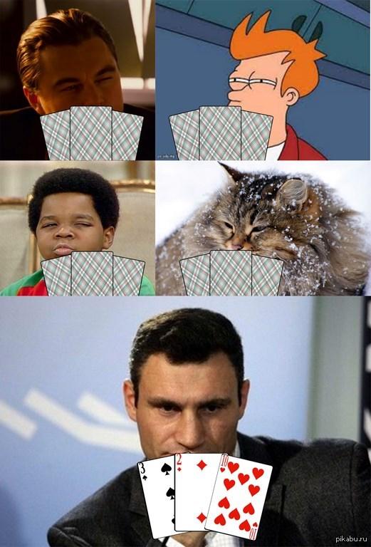 Если бы Кличко играл в карты