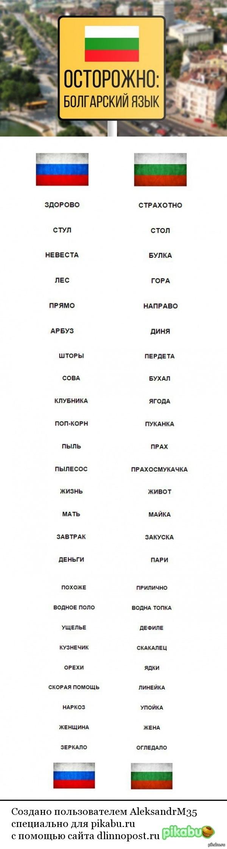 Болгарский язык - язык в котором все наоборот.