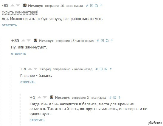 Карма Пикабу :) из поста dals__u_gub_tvoikh_konfetnyikh_konfetnyiy_vkus_2774750
