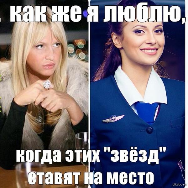 В свете последних событий... В субботу, 25 октября, российскую фотомодель и телеведущую Викторию Лопыреву сняли с рейса в аэропорту Кольцово.Она отказалась отключить телефон во время взлёта