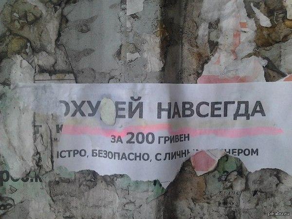 Раз и навсегда)