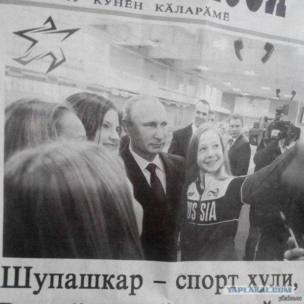 Приезжал Путин в Чебоксары, заголовки газеты на чувашском языке )