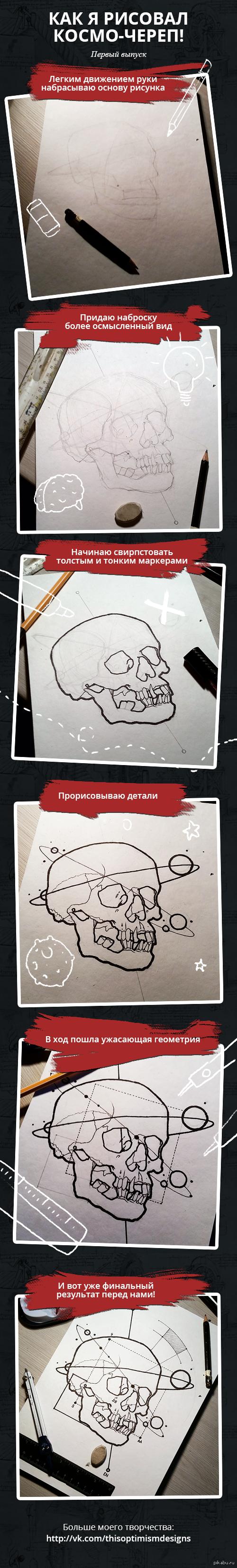 Повесть о том, как я эскиз рисовал