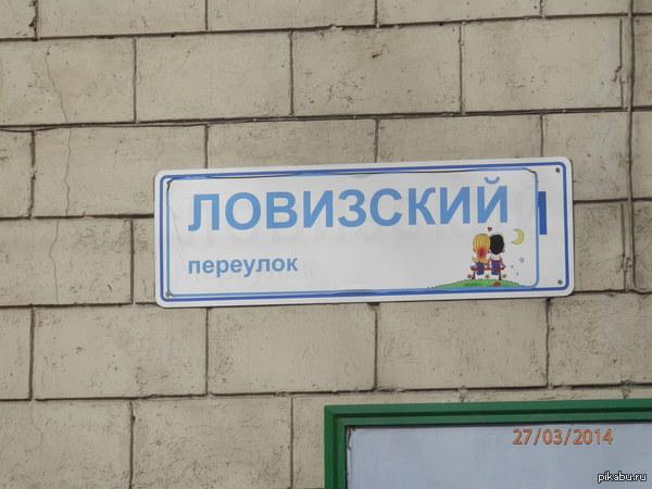 Love is...ский переулок Питер