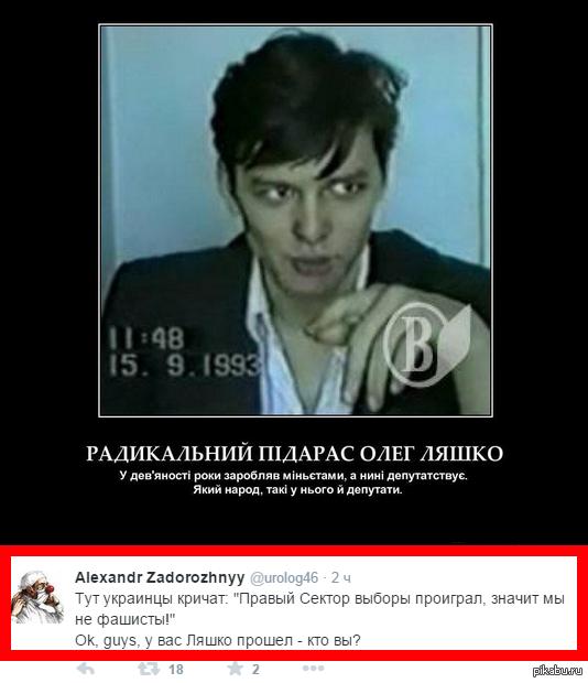 Олег ляшко демотиваторы