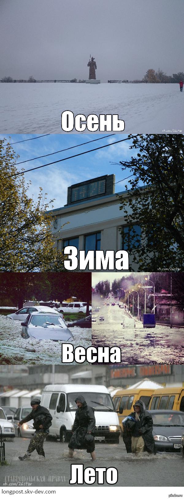 Времена года в Ставрополе P.S. Все фотографии соответствуют действительности, пруфы имеются