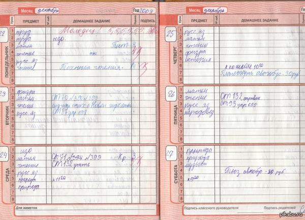 В ответ на пост http://pikabu.ru/story/_2775841 Моё достижение по труду в 4-ом классе