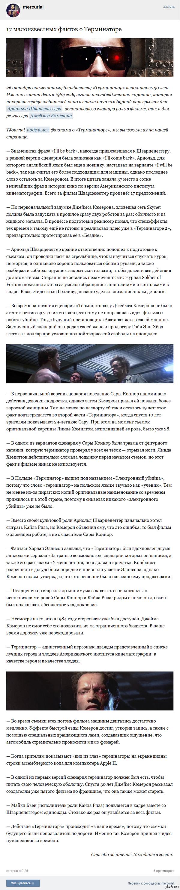"""17 малоизвестных фактов о Терминаторе Вчера """"Терминатору"""" исполнилось 30 лет)"""