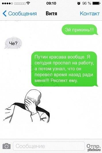 Путин,такой Путин) Украдено с просторов вк