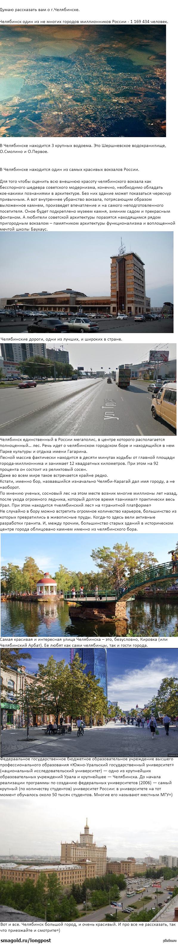 О Челябинске
