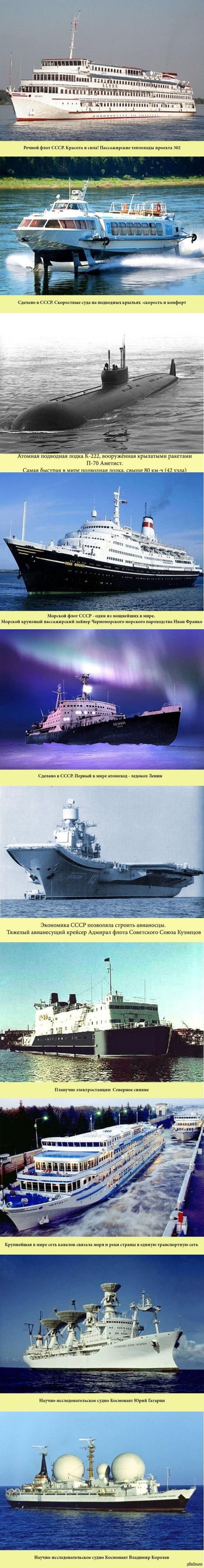 Флот СССР - наша гордость!