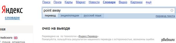 Перевод Яндекса